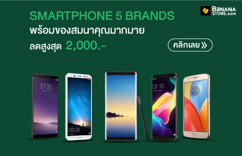 Promotion Page Banner B5 Smartphone 2