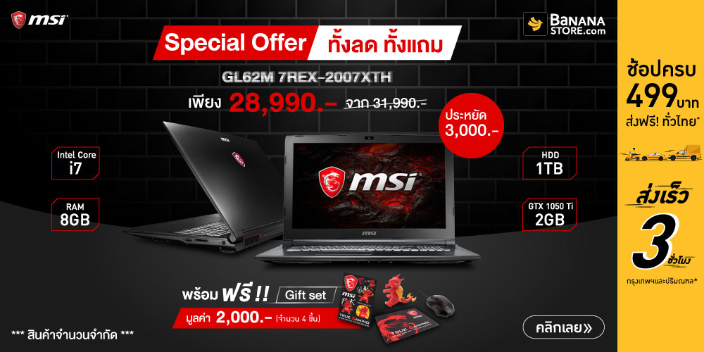1000 x 500 Notebookspec MSI Notebook Special Offer