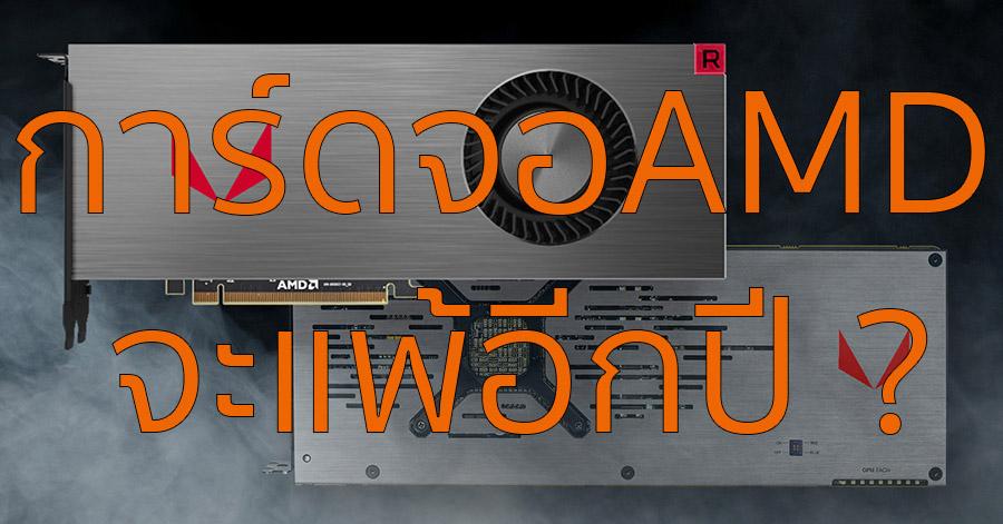 AMD Radeon RX Vega 64 Limited copy