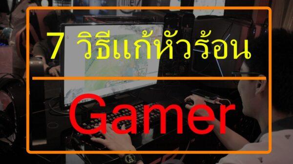 Hot Head Gamer OP