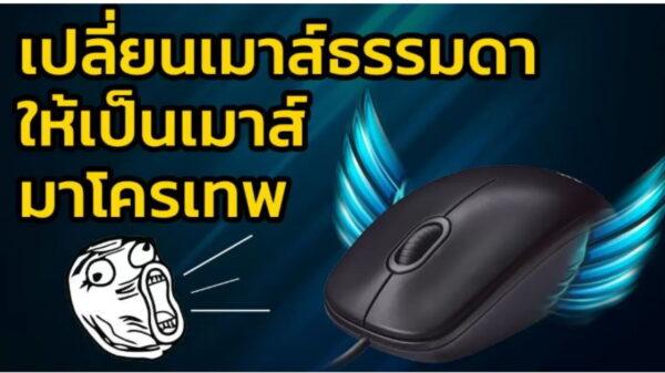 X Mouse Controls cov