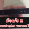 powerbank camera