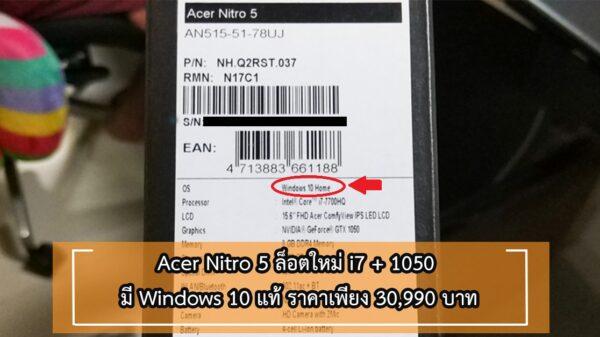 Acer Nitro 5 lot 2 cover