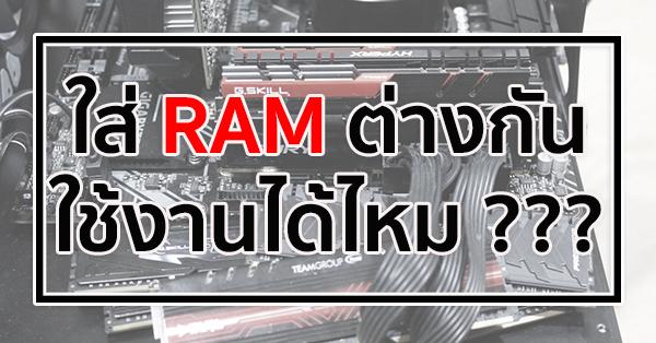 RAM Scoop copy