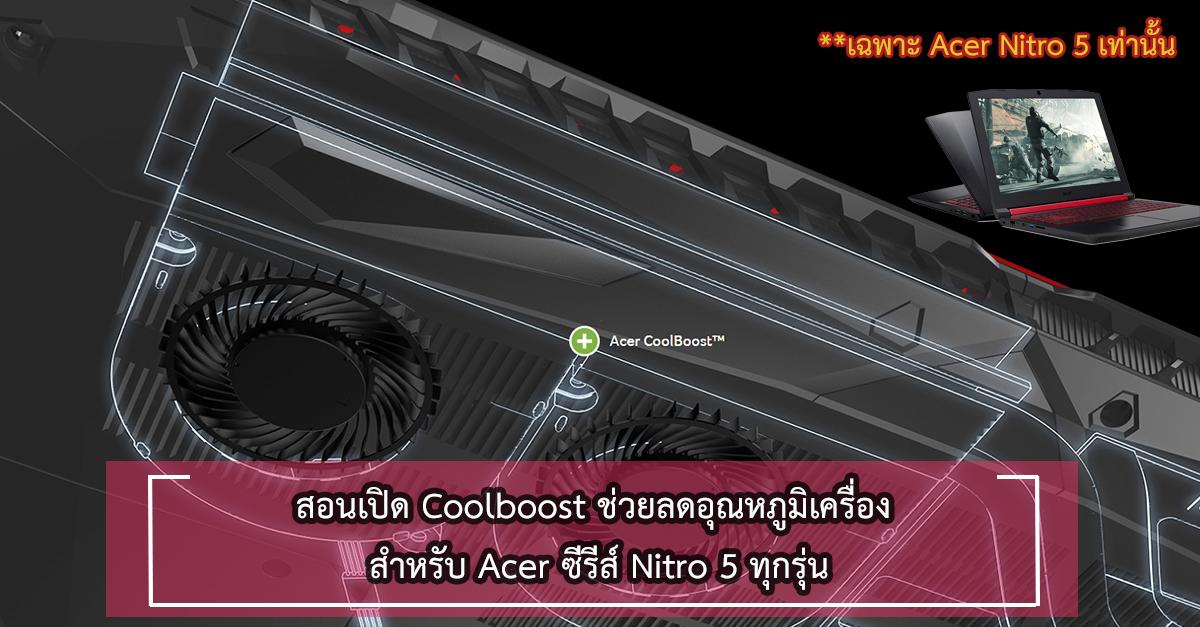 Acer - วิธีเปิด Coolboost ช่วยลดอุณหภูมิเครื่อง สำหรับ Acer
