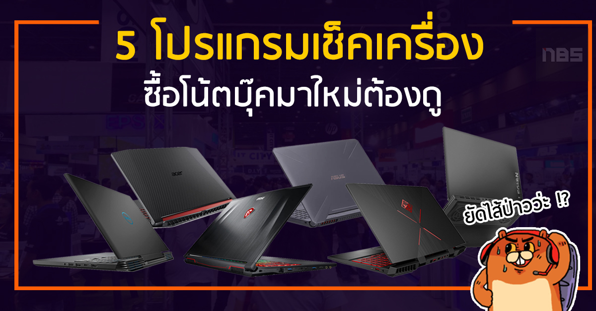 cover check laptop software