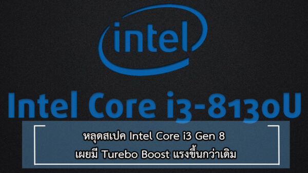intel core i3 gen 8