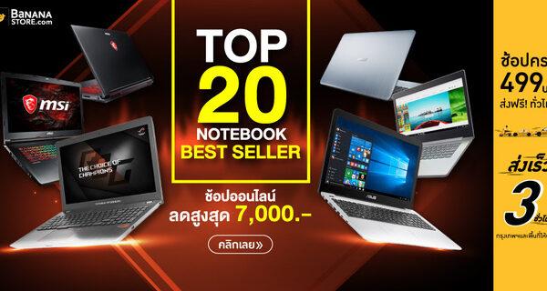 Preload Ads1 Notebook Top20 Mar2018