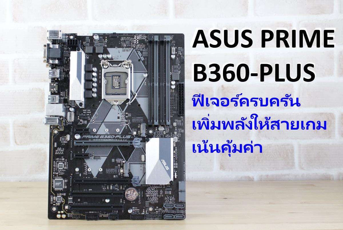 ASUS PRIME B360 PLUS OP