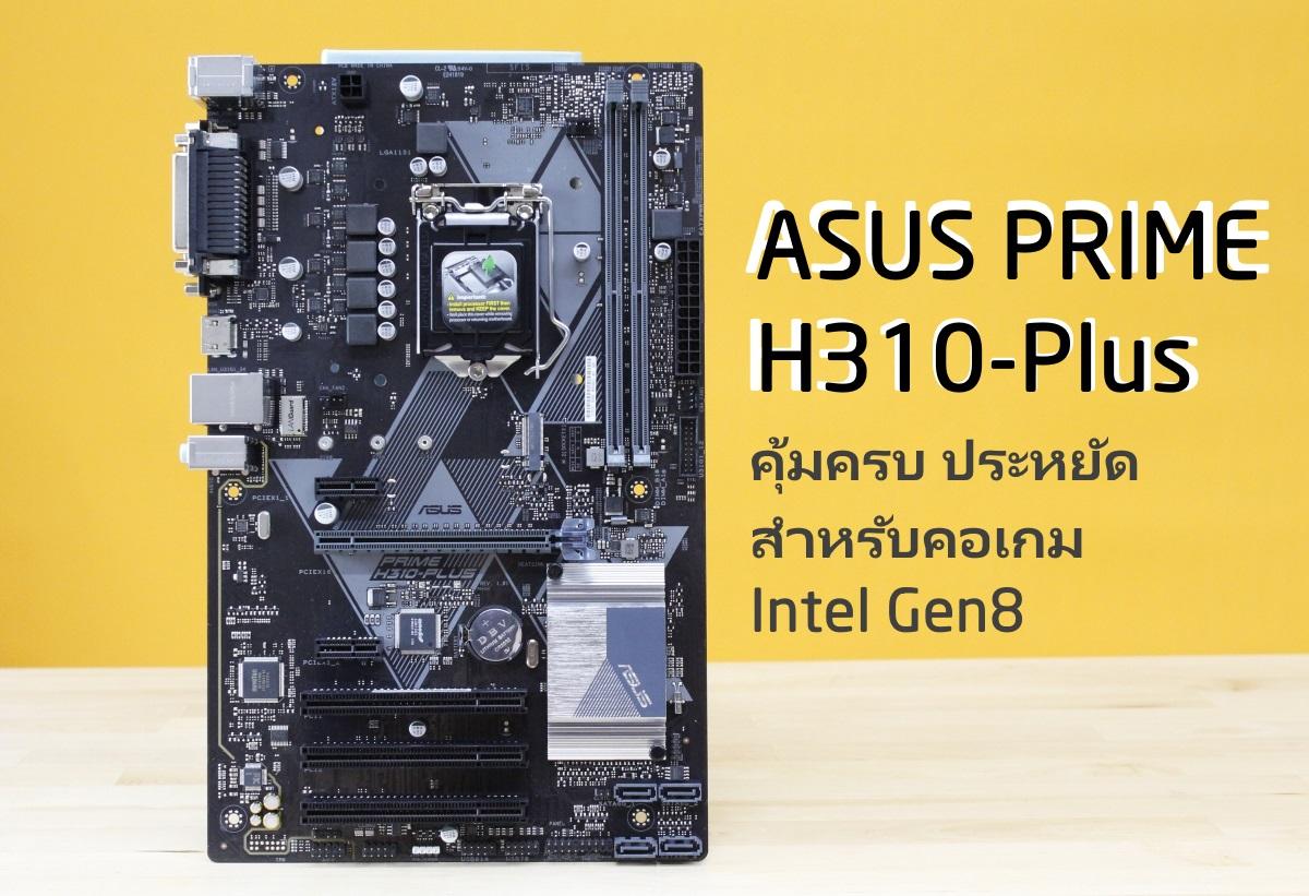 ASUS Prime H310 OP