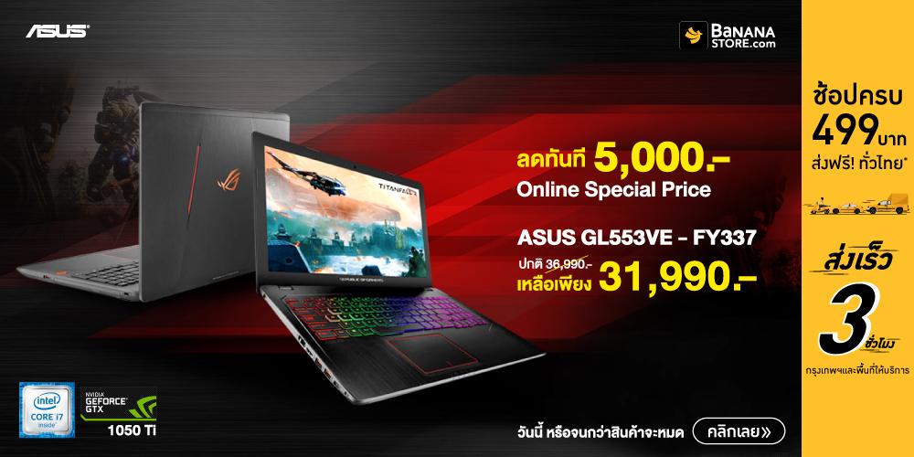 Preload Ads3 Asus GL553VE FY337 Sale