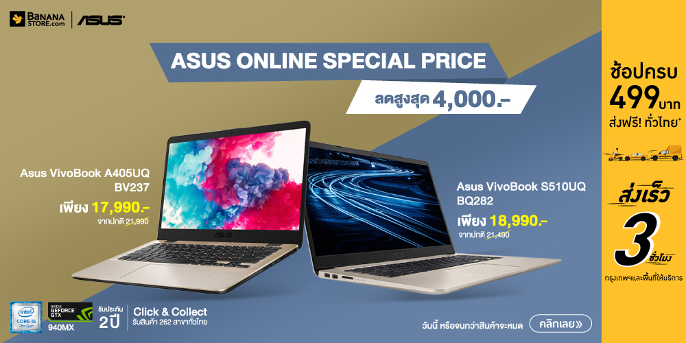 Preload Ads6 Asus Online Special Price