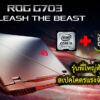 cover asus rog g703