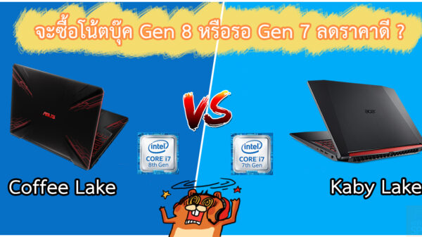 Cover Intel Gen 7 vs 8