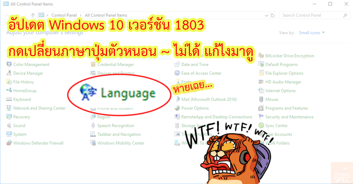 เปลี่ยนภาษา