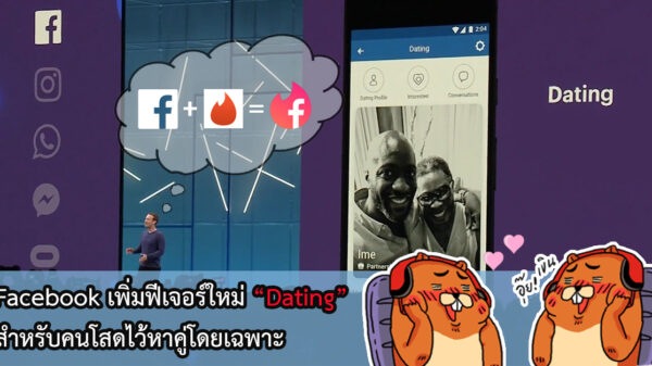 cover facebook dating 3