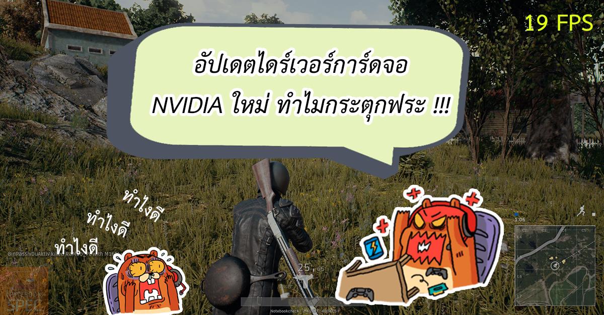 Game Tips – แก้ใช้ไดร์เวอร์ NVIDIA รุ่นล่าสุด เจอบัคกับ Windows 10 1803 เล่นเกมแล้ว FPS ตก