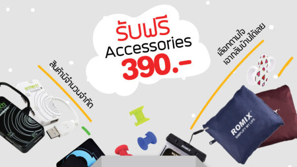 pay cash free accessories promotion may18