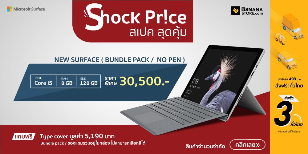 surface Promotion Notebookspec 01