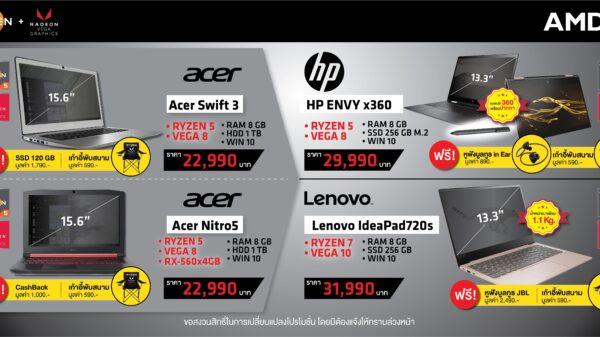 AMD promotion 1