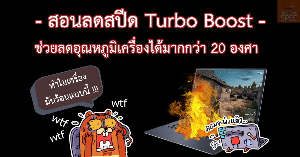 cover turbo boost off2