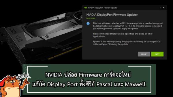 nvidia cover firmware