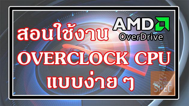 Tips - สอนใช้งาน AMD Overdrive ในการ Overclock CPU แบบง่ายๆ ทำตามได้