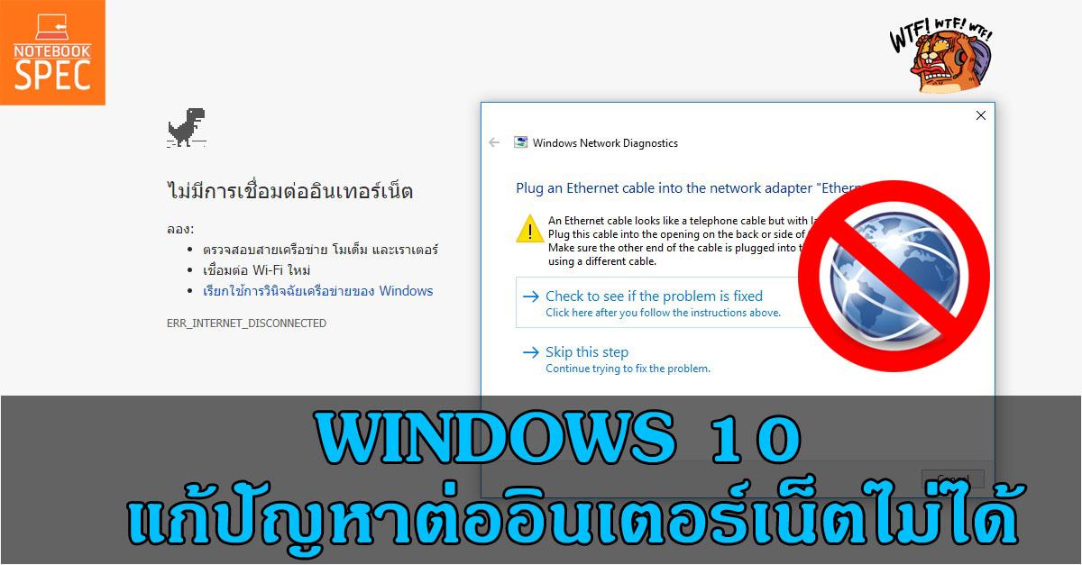 คอมต่อเน็ตไม่ได้ Windows 10
