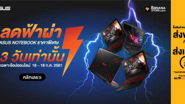 Preload Ads2 Sale Storm Asus Notebook