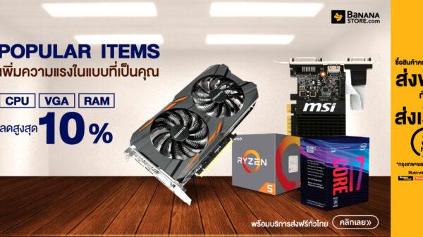 Preload Ads4 Popular items CPU VGA Ram