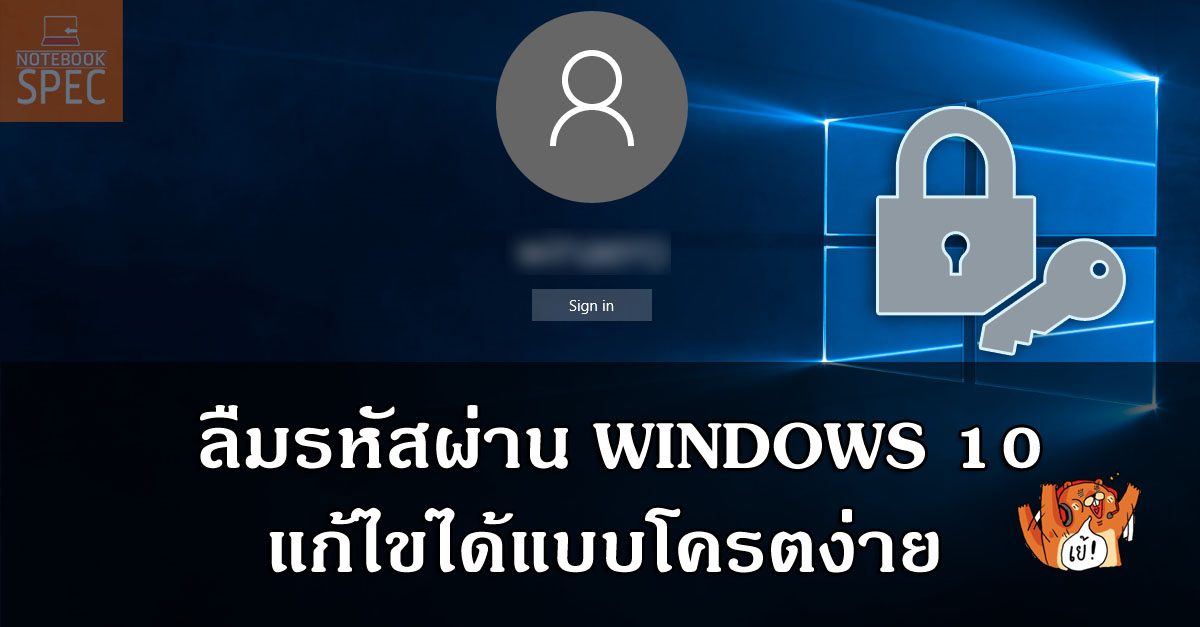 hack windows 10 password 2018