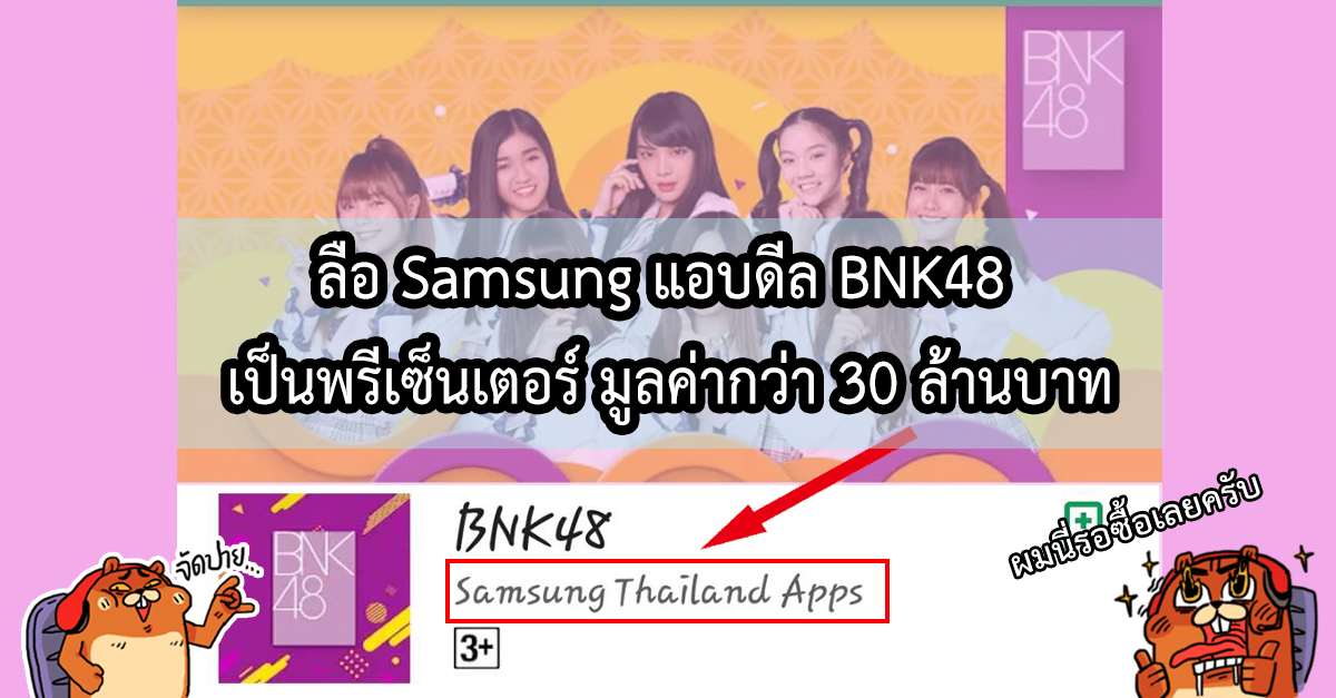 cover bnk48