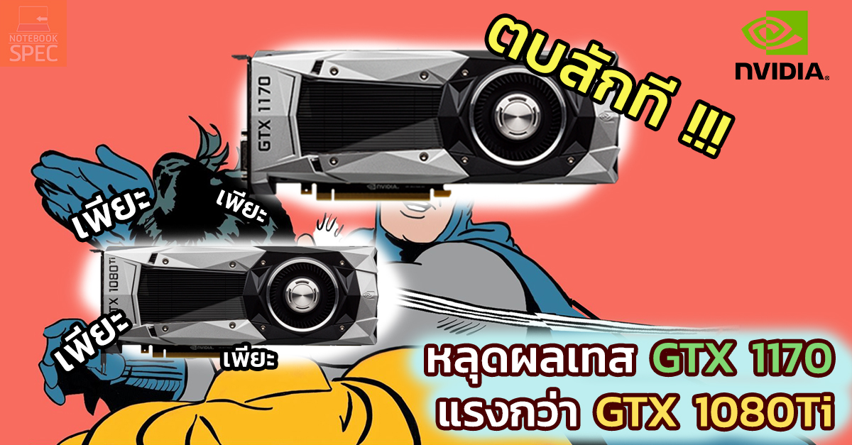 cover gtx 1170 vs 1080ti