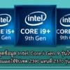 cover intel core gen 9