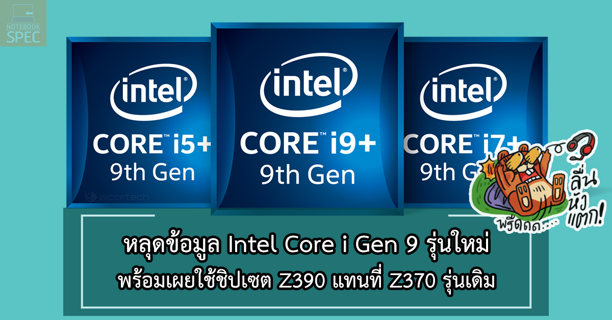cover intel core gen 9