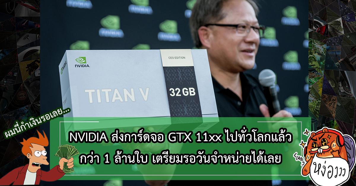 cover nvidia 1 million