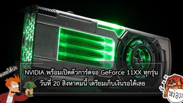 cover nvidia gtx 11xx