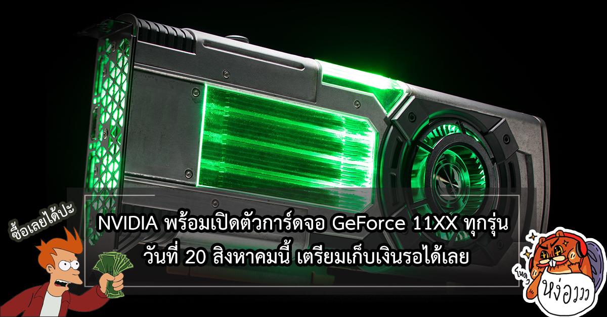 cover nvidia gtx