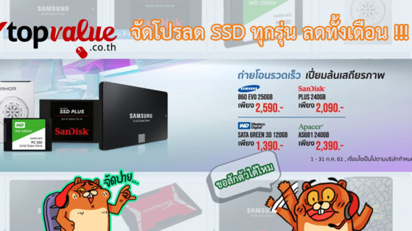 cover top value ssd