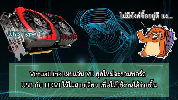 cover vr type c
