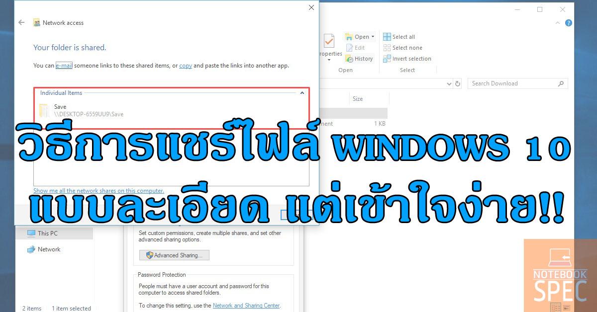 Windows Tips - วิธีการแชร์ไฟล์ Windows 10 ผ่านทาง Network