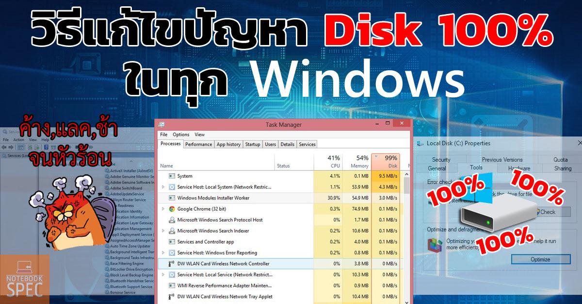 Windows Tips - รวมทุกวิธีแก้ไขปัญหา Disk 100% หน่วง ช้า ในคอมและ