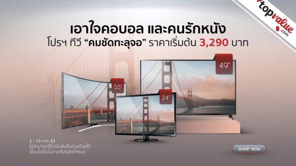 topvalue 2018 July TV
