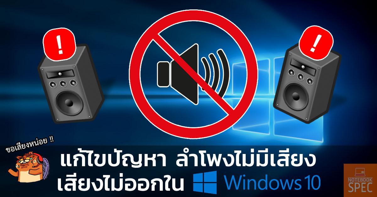 Windows Tips - แก้ไขปัญหา ลำโพงไม่มีเสียง เสียงไม่ดังในคอม