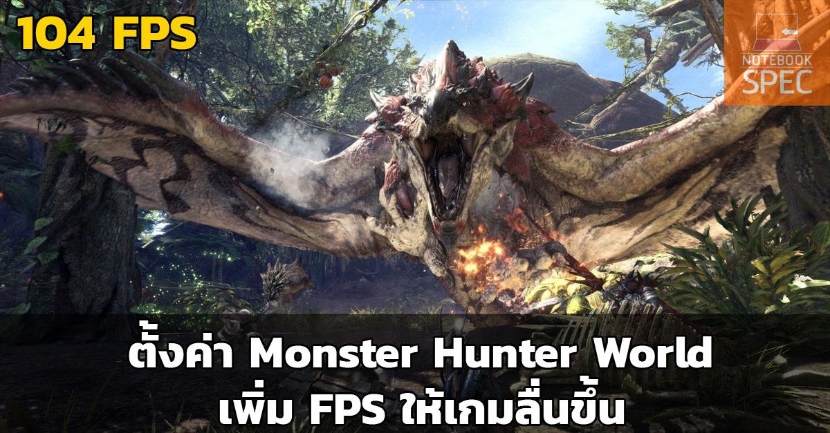 เพิ่ม FPS