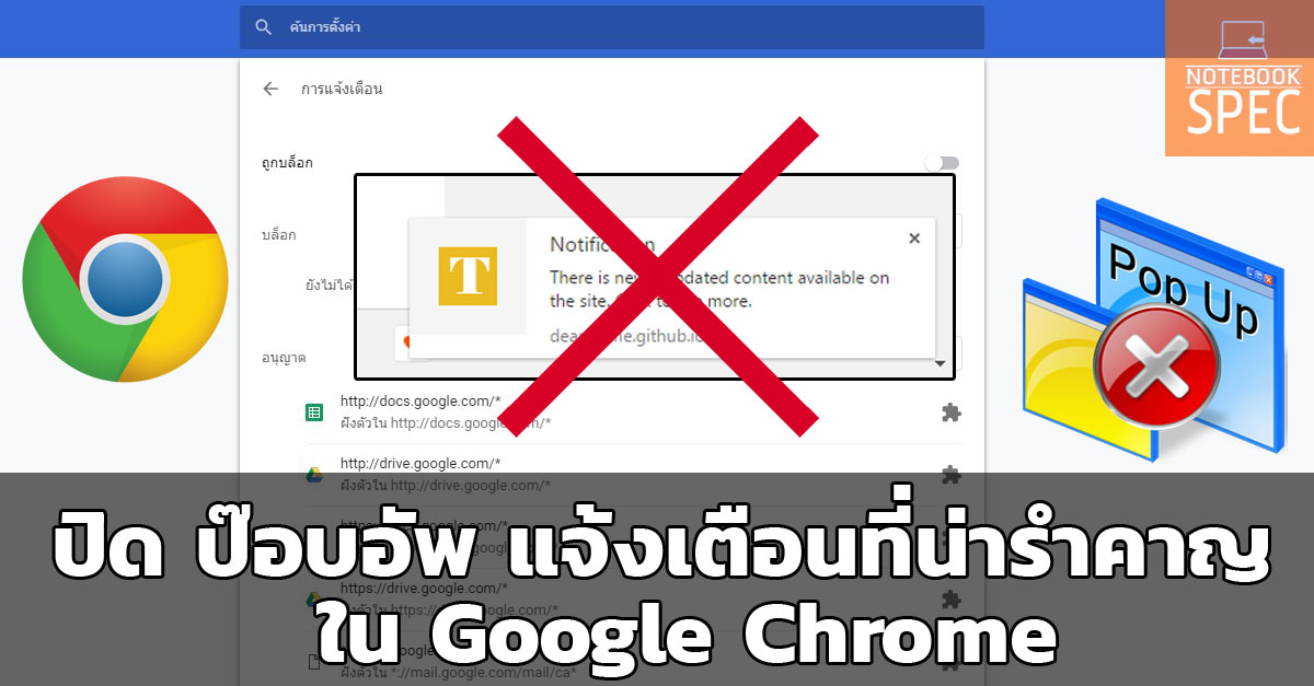 how to change pop up windows in chrome