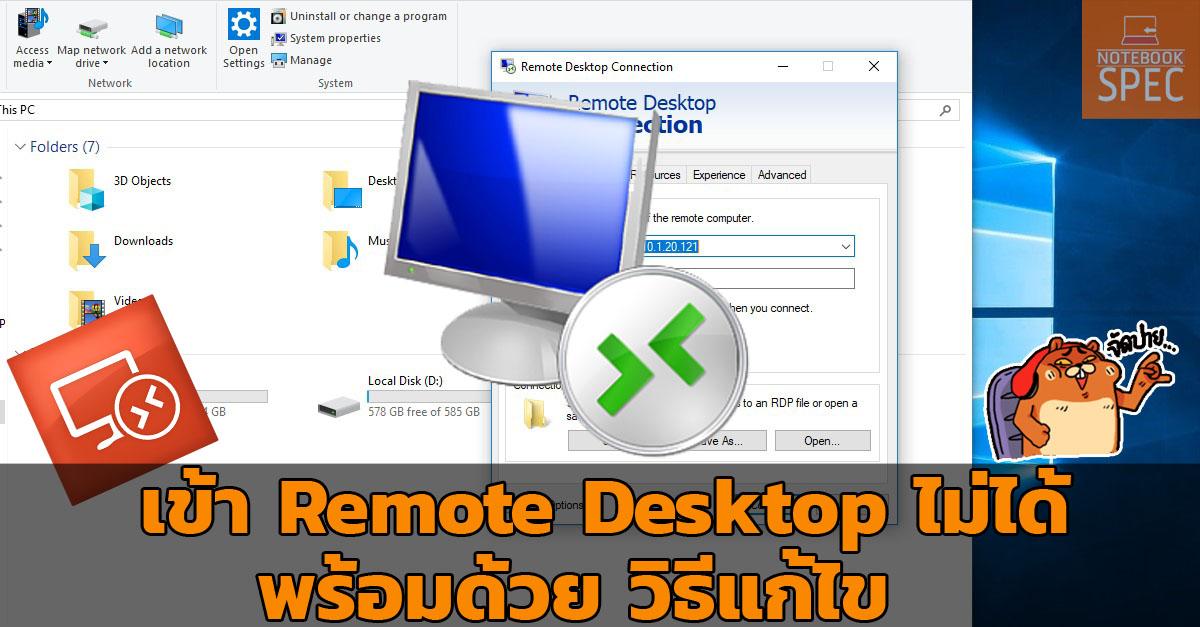 Remote Desktop ไม่ได้