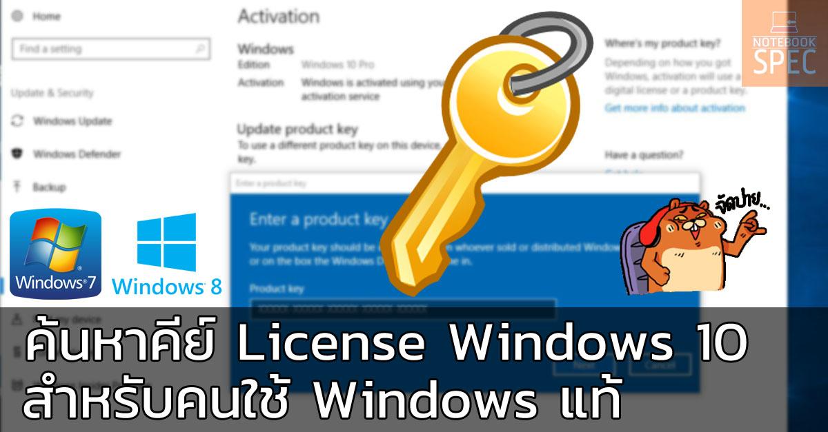 คีย์ Windows 10
