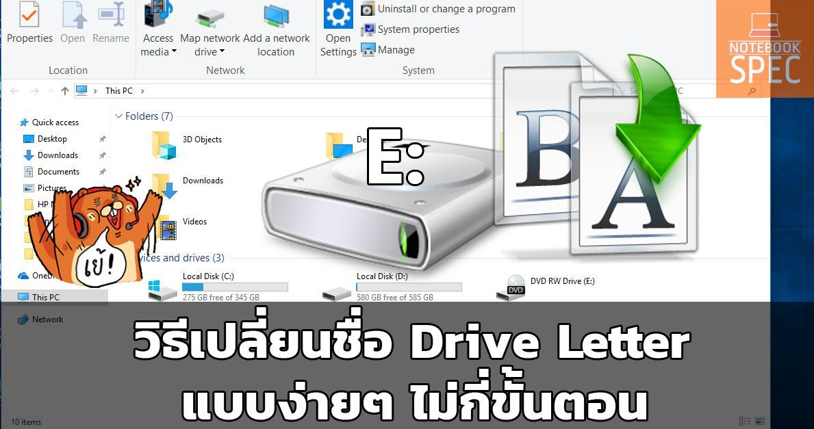 เปลี่ยนชื่อ Drive