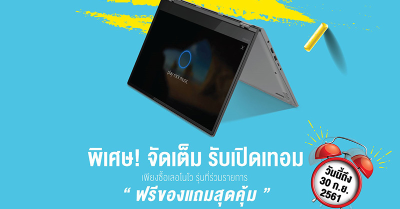 Lenovo Back to University top